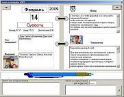 """Скриншот программы: """"Техно-календарь """". Кликните для просмотра изображения."""