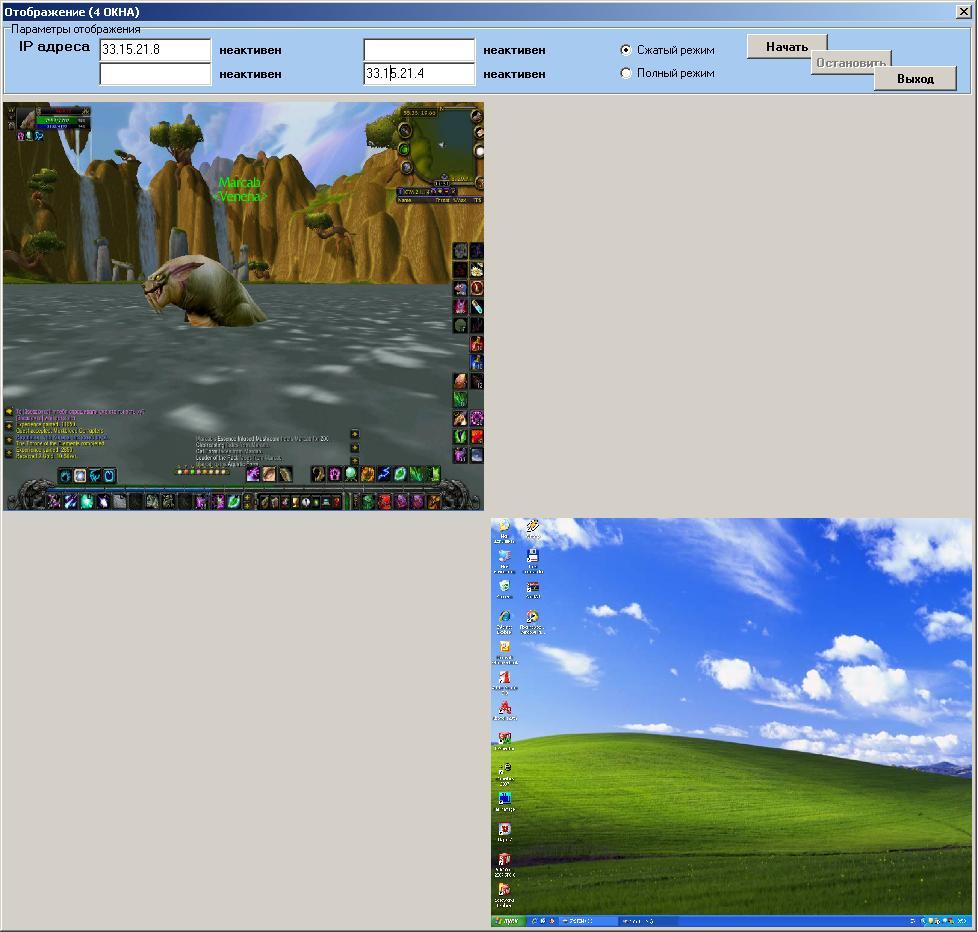 """Скриншот программы: """"Скрытый экранный наблюдатель"""". Кликните для просмотра изображения."""