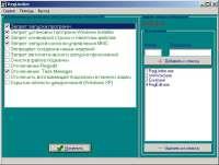 """Скриншот программы: """"RegLimiter"""". Кликните для просмотра изображения."""