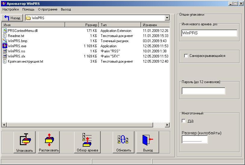 """Скриншот программы: """"WinPRS"""". Кликните для просмотра изображения."""